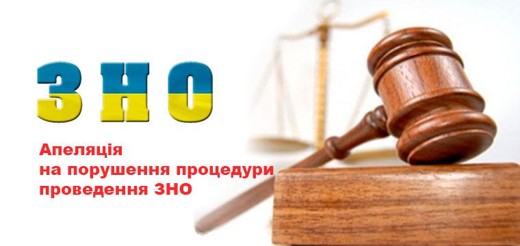 Апеляція на порушення процедури проведення ЗНО в пункті тестування