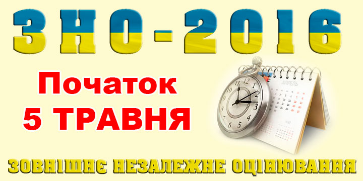ЗНО 2016 - початок 5 травня